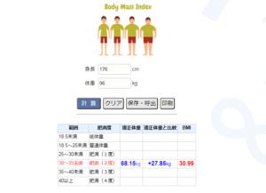 体重BMI