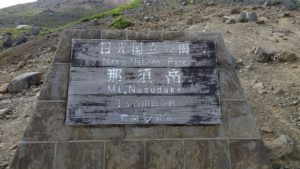 那須岳登頂