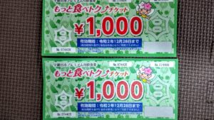食べトクチケット1000円分