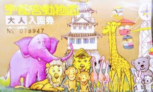 宇都宮動物園のチケット