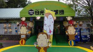 猿軍団の入り口