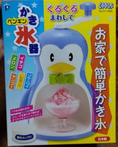 ペンギンの手動カキ氷機