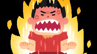 怒ってる人