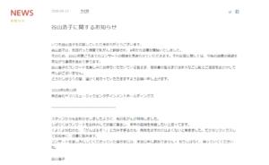 谷山浩子公式HPニュース